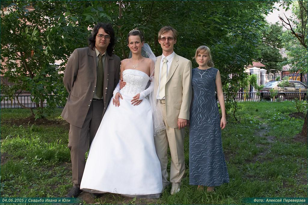 Свадьба ивана и юлии